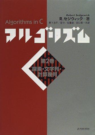 アルゴリズムC〈第2巻〉探索・文字列・計算幾何の詳細を見る