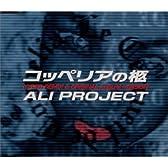 コッペリアの柩 ハイパー・リミックス&オリジナル・アルバム・バージョン