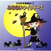 2005年発表会CD(4)みならいウィッチーズ