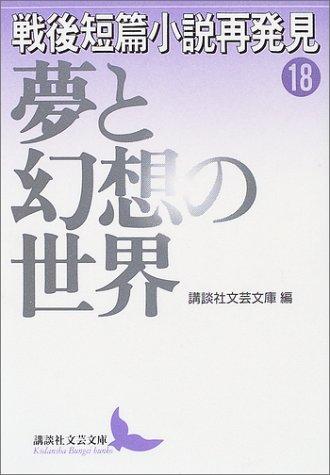 戦後短篇小説再発見18 夢と幻想の世界 (講談社文芸文庫)の詳細を見る