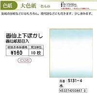 大色紙 画仙ボカシ みず(10枚セット)【S131-004】