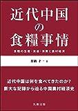 近代中国の食糧事情: 食糧の生産・流通・消費と農村経済 (金沢大学人間社会研究叢書)