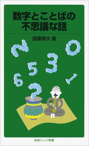 数字とことばの不思議な話 (岩波ジュニア新書)の詳細を見る