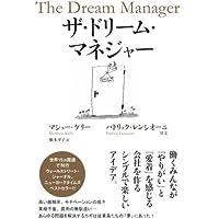 ザ・ドリーム・マネジャー モチベーションがみるみる上がる「夢」のマネジメント