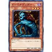 遊戯王カード 【ドッペルゲンガー】 BE02-JP077-N 《遊戯王ゼアル ビギナーズ・エディションVol.2》