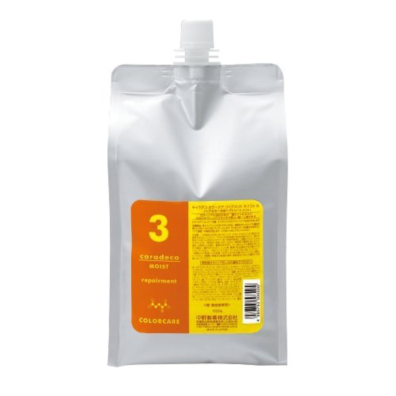 前レオナルドダ固有のナカノ キャラデコ カラーケア リペアメント モイストN 1500ml