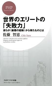 [佐藤智恵]の世界のエリートの「失敗力」 彼らが<最悪の経験>から得たものとは (PHPビジネス新書)