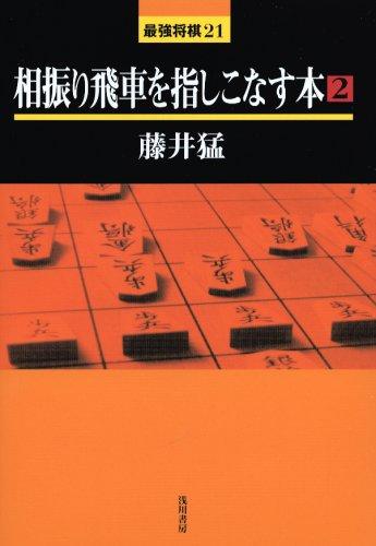 相振り飛車を指しこなす本〈2〉 (最強将棋21)の詳細を見る
