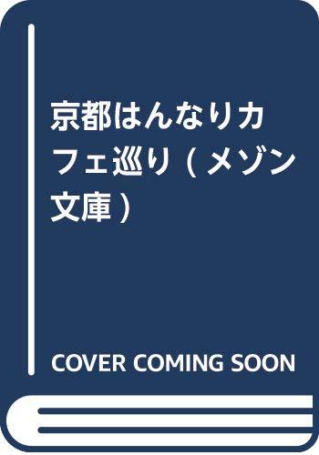 京都はんなりカフェ巡り (メゾン文庫)