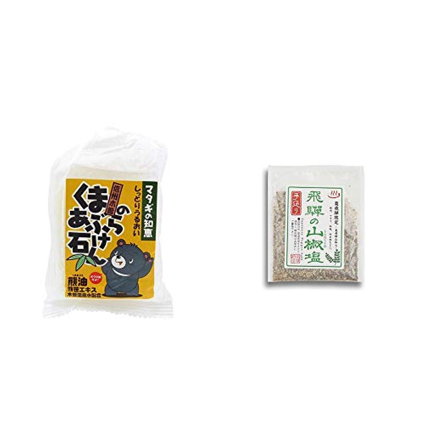 テーブルにやにや留め金[2点セット] 信州木曽 くまのあぶら石けん(80g)?手造り 飛騨の山椒塩(40g)
