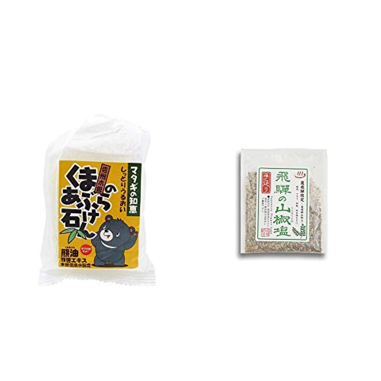中世の多用途定期的[2点セット] 信州木曽 くまのあぶら石けん(80g)?手造り 飛騨の山椒塩(40g)