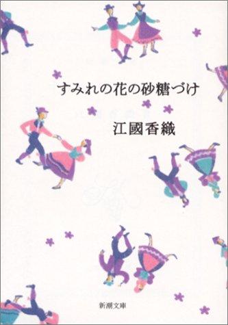 すみれの花の砂糖づけ (新潮文庫)の詳細を見る