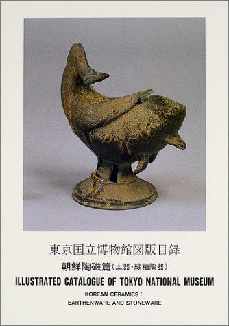 東京国立博物館図版目録 朝鮮陶磁篇(土器・緑釉陶器)