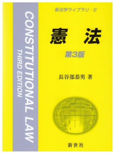 憲法 (新法学ライブラリ)の詳細を見る