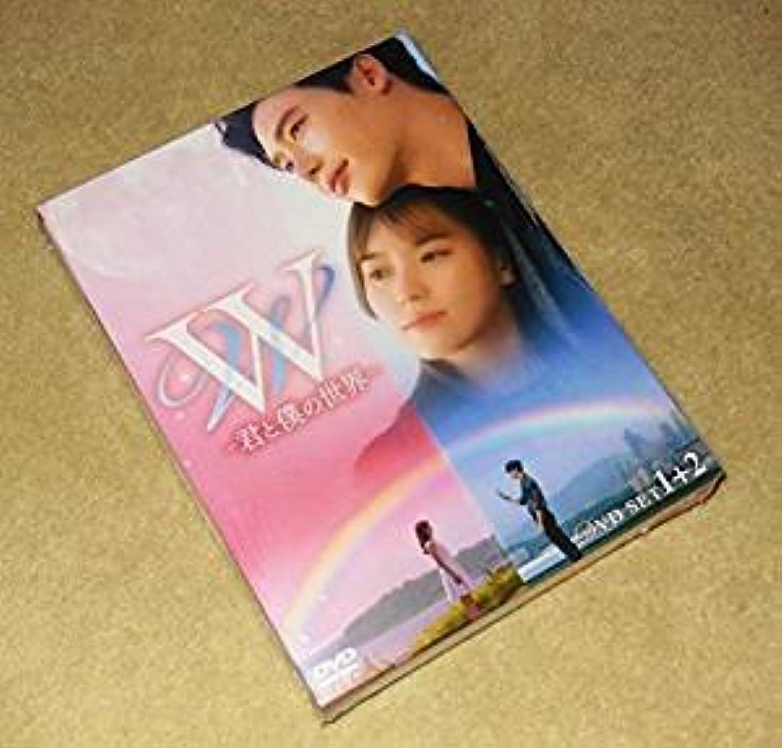 良さどうしたの堀韓国ドラマ W 君と僕の世界 DVD-BOX1+2 10枚組 韩国语/日本字幕