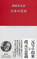日本の皇室 (中公クラシックス)
