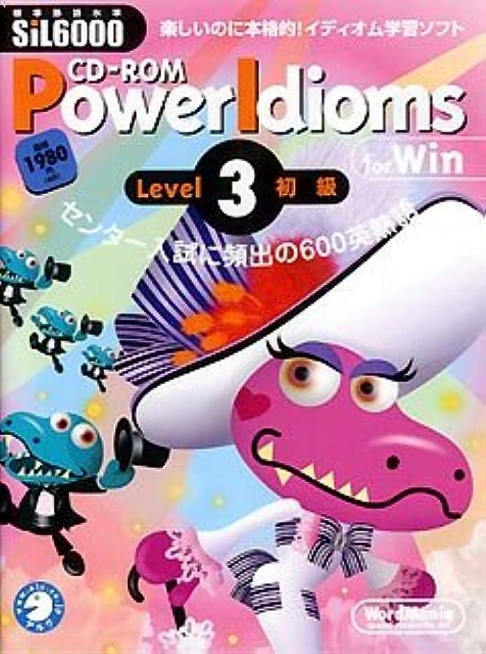 航空機哲学的生き返らせるCD-ROM PowerIdioms Level 3