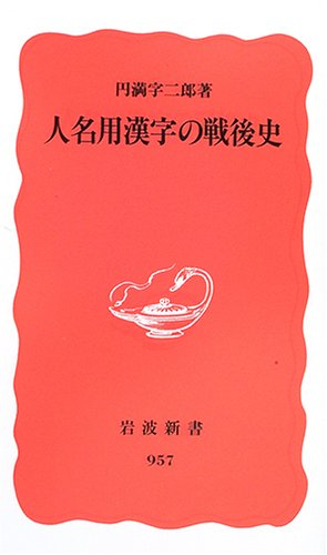 人名用漢字の戦後史 (岩波新書 新赤版 (957))の詳細を見る