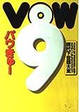 VOW9(バウきゅー)―現代下世話大全 まちのヘンなもの大カタログ (宝島COLLECTION)