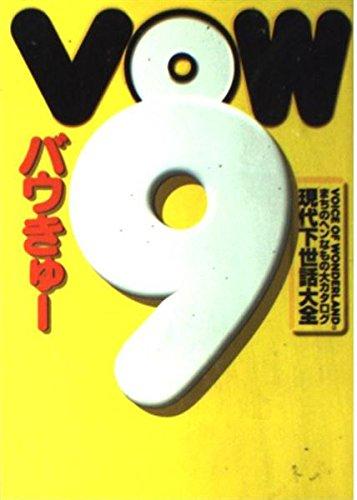 VOW9(バウきゅー)―現代下世話大全 まちのヘンなもの大カタログ (宝島COLLECTION)の詳細を見る