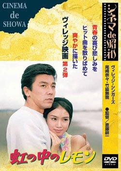虹の中のレモン [DVD]