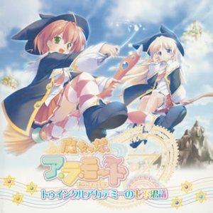 魔女っ娘ア ラ モード オリジナルドラマ〜トゥインクルアカデミーの七不思議 CD