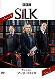 SILK 王室弁護士マーサ・コステロ シーズン2 VOL.3 [DVD]
