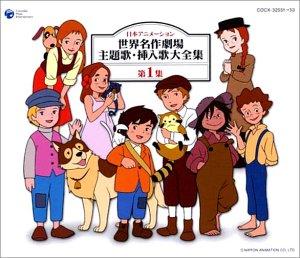 日本アニメーション 世界名作劇場 主題歌・挿入歌大全集I...