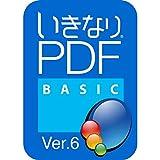 いきなりPDF Ver.6 BASIC   (最新)|win対応|ダウンロード版