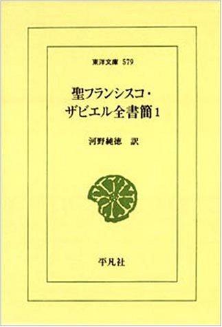 聖フランシスコ・ザビエル全書簡〈1〉 (東洋文庫)