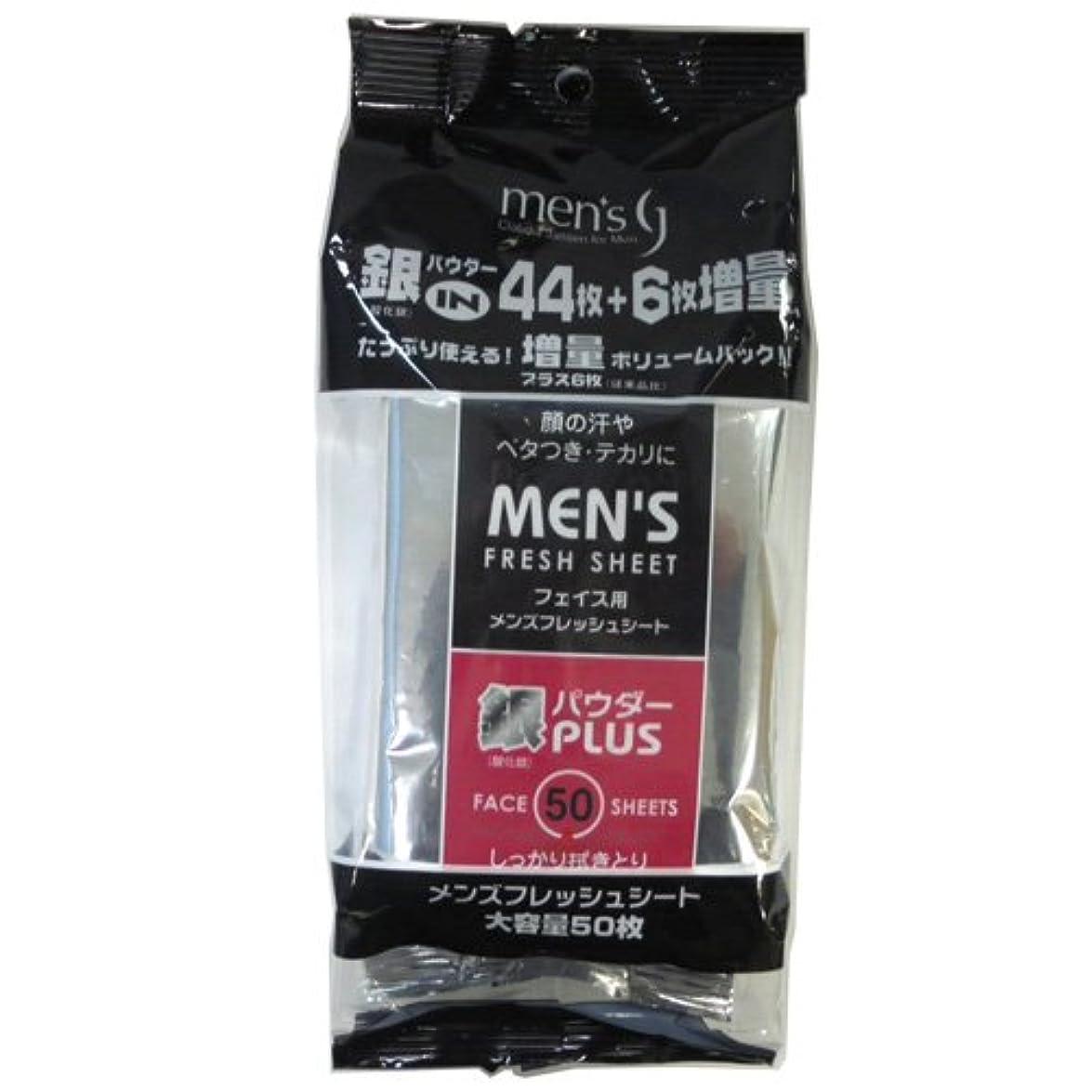 甘やかす満たす限りなくメンズフレッシュシート 大容量50枚銀パウダーIN44枚+6枚増量顔や汗やベタつき?テカリに制汗対策フェイシャルペーパー for Men