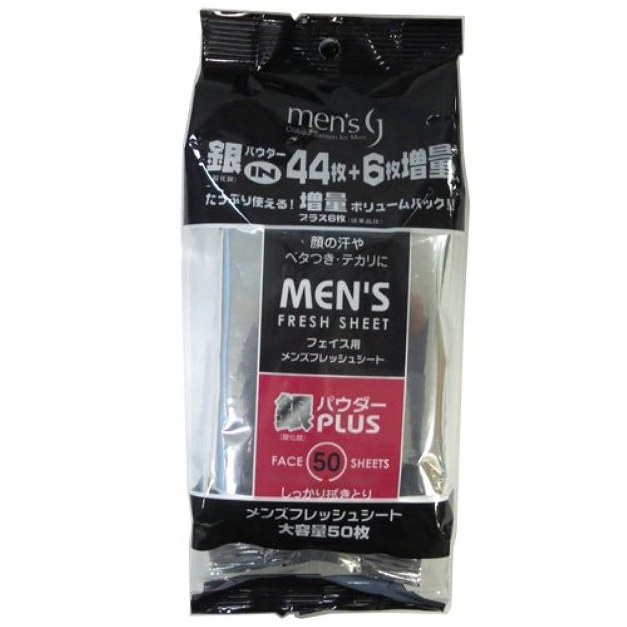 ためにひどく悪性のメンズフレッシュシート 大容量50枚銀パウダーIN44枚+6枚増量顔や汗やベタつき?テカリに制汗対策フェイシャルペーパー for Men