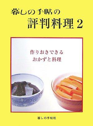 暮しの手帖の評判料理〈2〉作りおきできるおかずと料理の詳細を見る