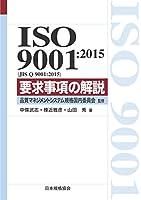 ISO 9001:2015(JIS Q 9001:2015) 要求事項の解説 (Management System ISO SERIES)