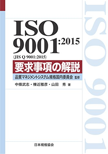 ISO 9001:2015(JIS Q 9001:2015) 要求事項の解説 (Management System ISO SERIES)