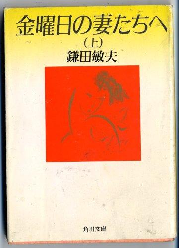 金曜日の妻たちへ (〔1〕 上) (角川文庫 (6185))の詳細を見る