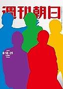 週刊朝日 2017年 8/18-8/25合併号【表紙&グラビア:TOKIO】[雑誌]