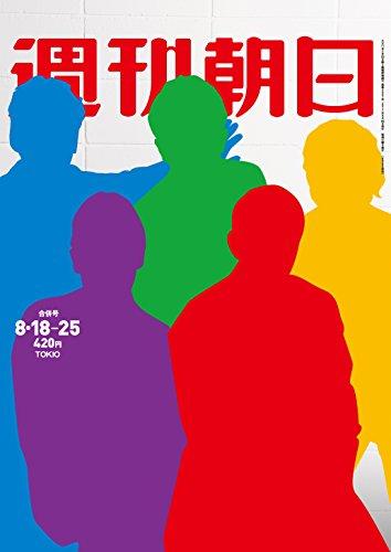 週刊朝日 2017年 8/18-8/25合併号【表紙&グラビ...
