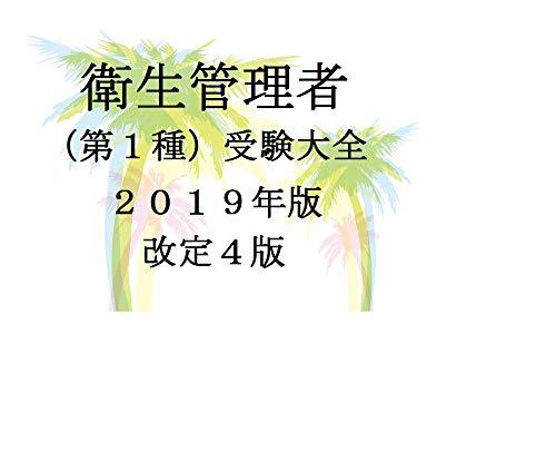 衛生管理者(第1種)受験大全2019年版改定4版