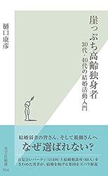崖っぷち高齢独身者~30代・40代の結婚活動入門~ (光文社新書)