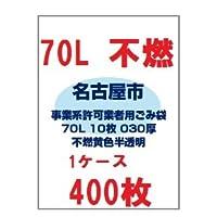 ケミカルジャパン 名古屋市 事業系許可業者用ゴミ袋不燃70L10P