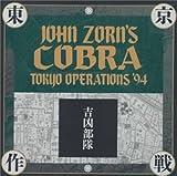 ジョン・ゾーンズ・コプラ 東京作戦 吉凶部隊