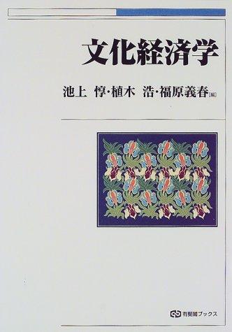 文化経済学 (有斐閣ブックス)の詳細を見る