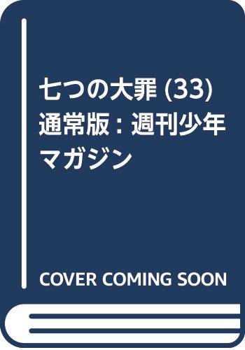 七つの大罪(33) 通常版: 週刊少年マガジン