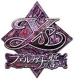 イース -フェルガナの誓い- CD-ROM版