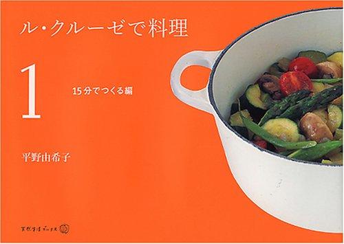 ル・クルーゼで料理(1) 15分でつくる編 (天然生活ブックス)の詳細を見る