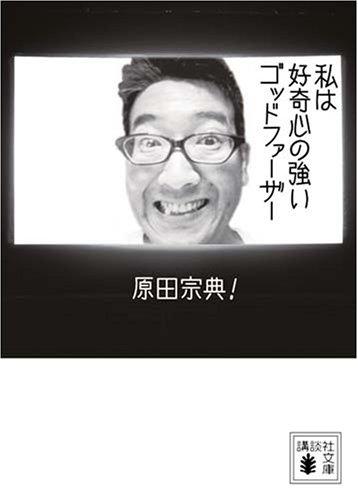 作家・原田宗典、覚せい剤所持で逮捕