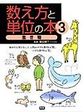 数え方と単位の本 (3)