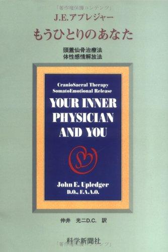もうひとりのあなた―頭蓋仙骨治療法体性感情解放法