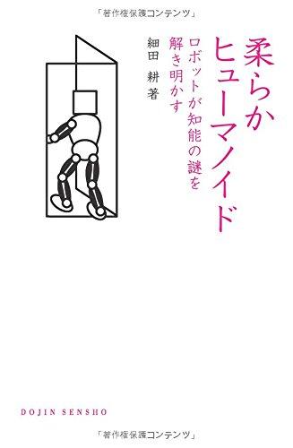 柔らかヒューマノイド―ロボットが知能の謎を解き明かす (DOJIN選書70)の詳細を見る